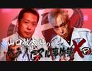 【会員見放題】山口敏太郎のパラノーマル事件簿X(1)