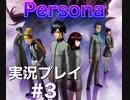 女神異聞録ペルソナ Persona 実況プレイ Part3