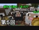 """【実況】逃がすな、殺せ。""""まったり""""Minecraftマルチ 第5回"""
