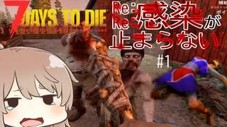 【7days to die】Re:Re:感染が止まらない#1【再再スタートで神引き】