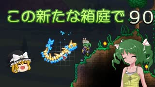 【ゆっくり実況プレイ】この新たな箱庭で part90【Terraria1.4】