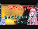【Noita】のんびり琴葉姉妹の低スペックNoita ラストスパート最終回