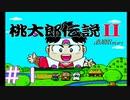 【桃太郎伝説Ⅱ】初見プレイ#1