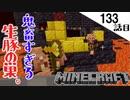 《Minecraft》エリトラにダイヤバキバキのロマン装備でネザー散策。・・・ピグリンの巣が鬼畜すぎた133話目《てきとうサバイバル》