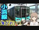 【小浜線全線乗車記】若狭湾を眺める往復4時間の旅(東舞鶴→敦賀)【さとうささら】
