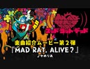 『MAD RAT DEAD』楽曲紹介ムービー「MAD RAT, ALIVE?」