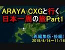 【再編集版】ARAYA CXGと行く日本一周の旅 Part 1  後編