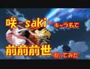 「咲-saki-」キャラ名で【前前前世】歌ってみた【君の名は。】【闇音レンリ】
