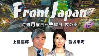 【Front Japan 桜】議論を封ずる思想統制 / まもなく10年~被災地に学ぶ[桜R2/9/30]