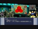 【ゆっくり】潜入戦士ガンダム『MSねずみ大作戦』【モビルスーツ】前半