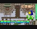 Part21【生配信プレイ】東方ライブアライブ チャットしながらプレイ