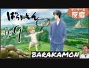 ピーターの反応 【ばらかもん】 9話 Barakamon ep 9 アニメリアクション