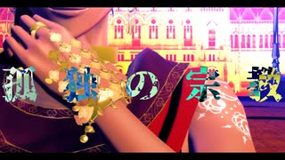 【MMDツイステ】「孤独の宗教」By.カリム(1080p対応)