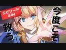 【#4】もう2度と仲間を失いたくない…優しき少女の覚悟【ショートアニメ】