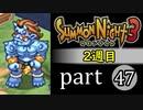 【サモンナイト3(2週目)】殲滅のヴァルキリー part47