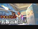 【Fortnite】3キルごとに乳製品!?