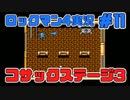【ロックマン4プレイ実況】#11_コサックステージ3【ロックマン クラシックス コレクション】