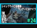 【実況】ハードモードで生き抜くThe Last of Us Part II #24【ラスアス2】
