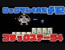【ロックマン4プレイ実況】#12_コサックステージ4【ロックマン クラシックス コレクション】