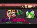 Part24【生配信プレイ】東方ライブアライブ チャットしながらプレイ