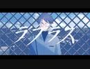 ラプラス/めいちゃん (Cover)瑠夏
