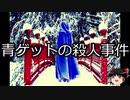 【ゆっくり朗読】ゆっくりさんと日本事件簿 その250