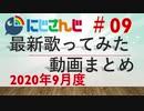 にじさんじ最新歌ってみた動画まとめ #09 2020年9月度