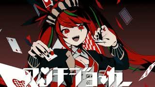 【ニコカラ】アンチジョーカー(キー+2)【on vocal】