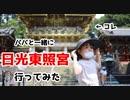 【パパと一緒に】日光東照宮行ってみた【階段多すぎ】