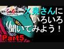【特別企画】X泉さんにいろいろ聞いてみよう! Part 5/5