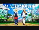 ポケモン剣盾DLC最新情報2020.09.29+MV ゲーム好き女が反応してみた【日本人の反応】
