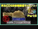 【MF2初見実況】モンスターファーム2再生CD50音順殿堂チャレンジ! 【あ】PART9