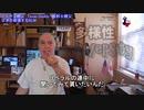 字幕【テキサス親父】 日本を破壊するBLM