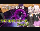 【ASTRONEER】きずいあすとろにーあ Part5【VOICeVI実況】