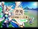 "SSR神姫バースト集part9 ""神姫PROJECT""4周年半"