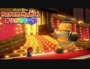☁ 紙と折り紙との戦い『ペーパーマリオ オリガミキング』実況プレイ Part22