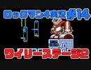 【ロックマン4プレイ実況】#14_ワイリーステージ2【ロックマン クラシックス コレクション】