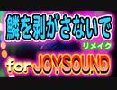 【おそ松さん】挿入歌「鱗を剥がさないで」 耳コピリメイク&カバー曲がJOYSOUNDで配信中!
