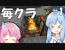 【マインクラフト】琴葉姉妹の毎クラ!!#1【VOICEROID実況】