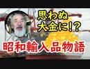 【昭和】輸入品の想い出…意外なものが大金になった!?