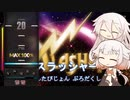 【DJMAX RESPECT】IAとONEがだらっと遊ぶようです【CeVIO実況】Part.10