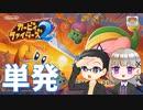 【単発実況】カービィファイターズ2で遊ぶ【いちご大福&佐倉キリ】