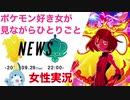 □■ポケモン剣盾最新情報 2020.9.29を見ながらひとりごと【女性実況】