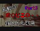 【ホラーゲーム】ホラーピエロペニーワイズ・・・襲いかかるピエロを回避して仲間を助けろ!【Part3】