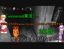 [voiceroid実況]ゆかりとマキの【Shadow Corridor】を怖くないように実況する旅3日目