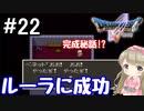 #22【DQ5】ドラゴンクエスト5で癒される!!ルーラに成功【女性実況】