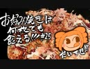 お好み焼きは何枚でも食べられる&お絵描き(リトルウィッチノベタのターニアちゃん3日目)【無職寸前のかなしみちゃん生放送~第25回~】