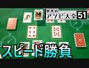 【3人実況】反射神経対決2選【世界のアソビ大全51】
