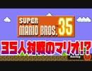 スーパーマリオブラザーズ35~35人対戦のマリオ!?~