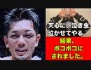 那須川天心VS皇治 RIZIN24、「メイウェザー戦で涙を見せたことと同じように泣かせてやるよ」に対して、結果、ボコボコに皇治。